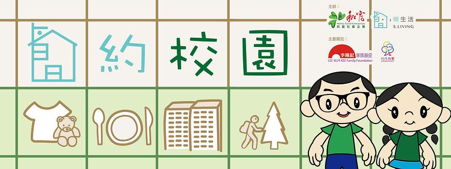 slivingschoolprogrambanner2019-01.jpg