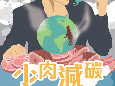 減少食肉 緩減氣候問題