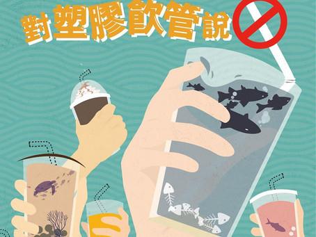 對塑膠飲管說不