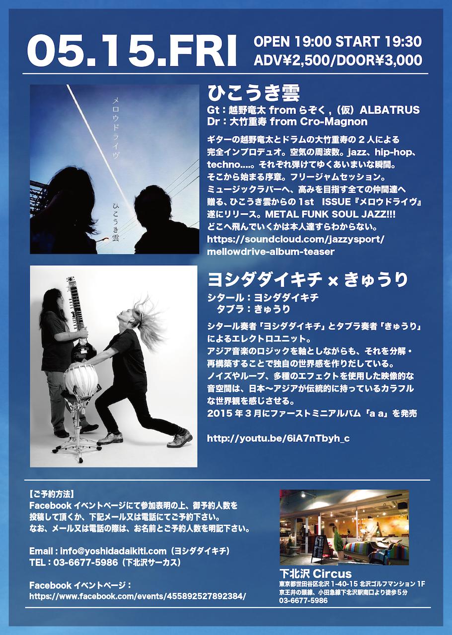 15.03.15@Circus-02.png