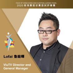 Lofai 魯庭暉