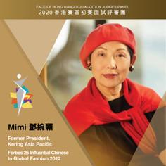 Mimi 鄧婉穎