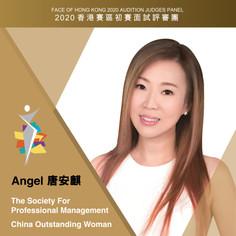 Angel 唐安麒