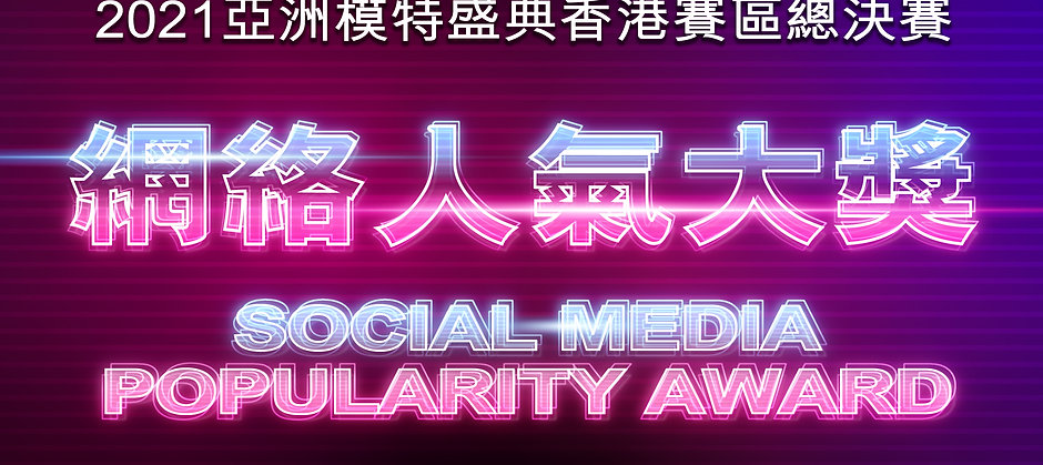 (FOHK) 2021 Souvenir Book - Vote Social Media Popularity Award