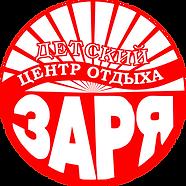 ДЦО ЗАРЯ