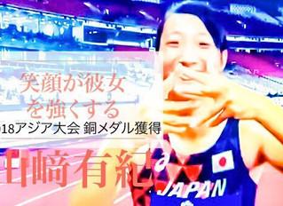 山﨑選手(OG)がアジア大会銅メダル!!