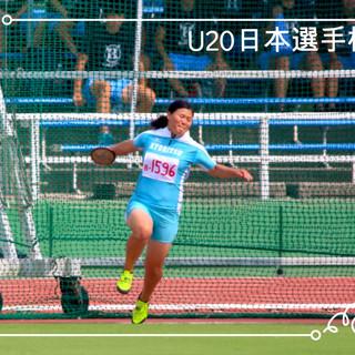 U20日本選手権