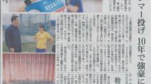 「九共大投てき王国」、朝日新聞に掲載されました。