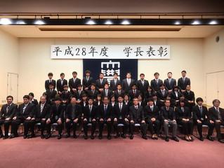 平成28年度九州共立大学学長表彰受賞