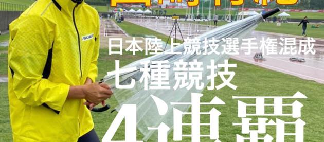 山﨑有紀選手(OG)が日本選手権混成で4連覇を達成