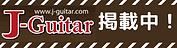 jguitar_guitar_trailer