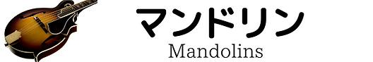 mandolin_big.png