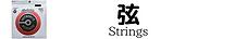 strings_big.png