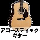 guitar_top.png