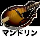 mandolinimg.png