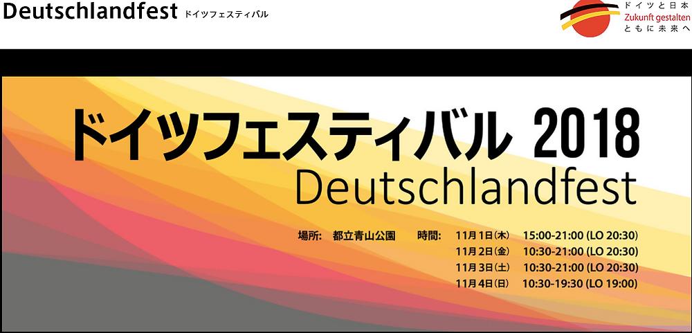 ドイツ フェスティバル2018