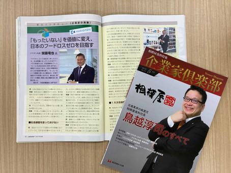 企業家倶楽部5月号に代表のインタビュー記事が掲載されました