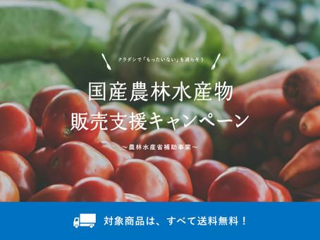 バゲットにてKURADASHIの「国産農林水産物販売支援キャンペーン」が紹介されました