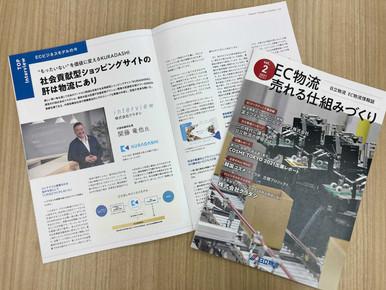 「EC物流情報誌」にてKURADASHIが紹介されました