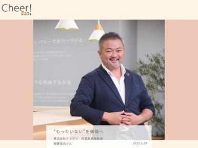 「Cheer! SDGs」にてKURADASHIが紹介されました