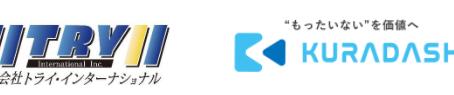 株式会社トライ・インターナショナルがKURADASHIに出品~旧商品の廃棄によるフードロスを削減~