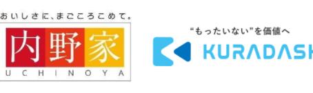有限会社ウチノがKURADASHIに出品~フードロス削減に向けた取り組みを強化~