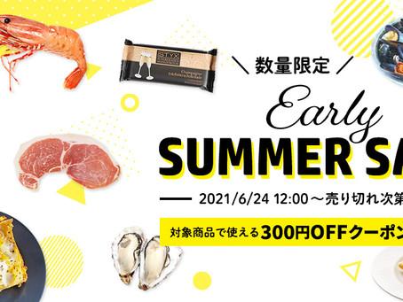 KURADASHI、6月24日12時から売り切れ次第終了のアーリーサマーセールを開催