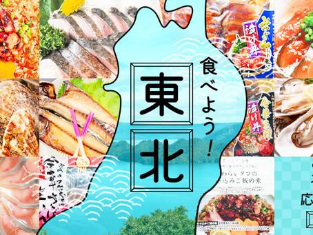 KURADASHI、3月に「食べよう!東北」特集ページを開設