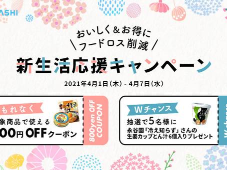 KURADASHI、2021年4月1日 ~ 4月7日に「おいしく&お得にフードロス削減!新生活応援キャンペーン」を開催
