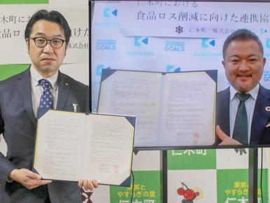クラダシが北海道仁木町と食品ロス削減に向けた連携協定を締結