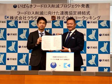 クラダシと茨城県がフードロス削減に向けた連携協定を締結し、日本のフードロス「ゼロ」を目指す