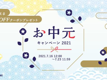 KURADASHIが7月16日12:00からお中元キャンペーン2021を開催
