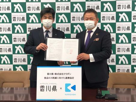 クラダシが全国の都道府県で初となる香川県と食品ロス削減に向けた連携協定を締結