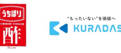 内堀醸造株式会社がKURADASHIに出品~賞味期限が迫った商品を販売することでフードロスを削減~