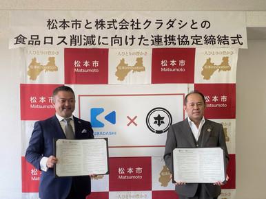 クラダシが長野県松本市と食品ロス削減に向けた連携協定を締結~食品ロス削減への取り組みをさらに強化~