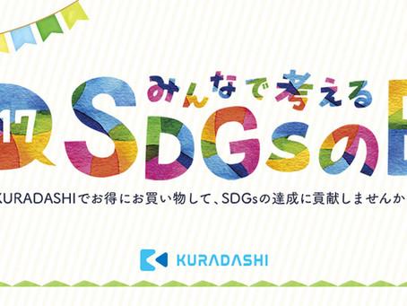 KURADASHI、3月17日に「みんなで考えるSDGsの日」キャンペーンを開催