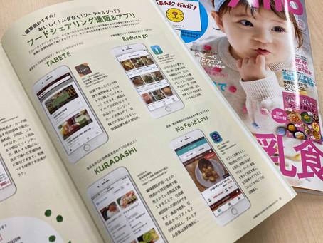 主婦の友社 Baby-mo 冬春号にてKURADASHIが紹介されました