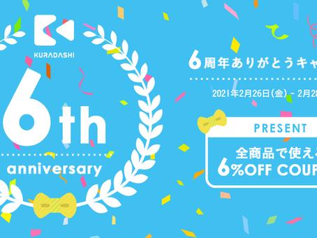 KURADASHI、2/26~2/28に『6周年ありがとうキャンペーン』を開催~全商品対象の6%OFFクーポンプレゼント~