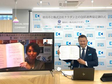 クラダシと徳島市が包括連携協定を締結し、公民一体でさらなるSDGsの推進を目指す
