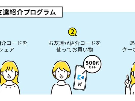 フードロス削減の輪を広げよう!KURADASHIがお友達紹介プログラムを開始
