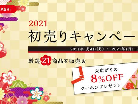 KURADASHI、1/4~1/11に『初売りキャンペーン』を開催 厳選21商品を販売&8%OFFクーポンプレゼント