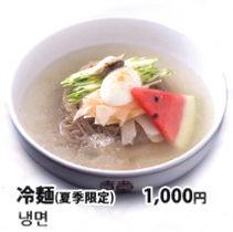 冷麺(夏季限定)
