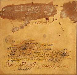 Ahmed Ben Ismael, mixte sur toile, 30 x