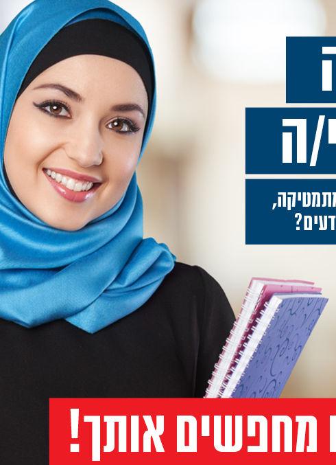 מורה ערביה אנחנו מחפשים אותך