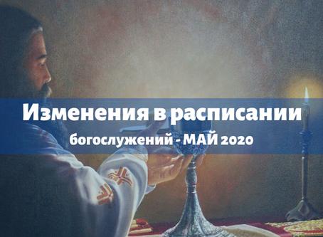 ИЗМЕНЕНИЯ в расписании богослужений на май