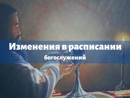 В Димитриевскую родительскую субботу, 7 ноября, будет 1 Божественная литургия в 8:30.