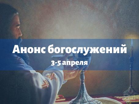 Анонс богослужений на ближайшие выходные