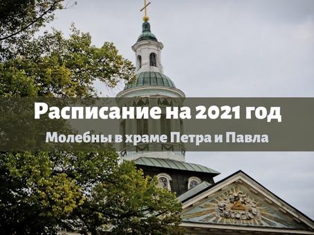 Расписание молебнов в Рижском Петро-Павловском соборе на 2021-й год