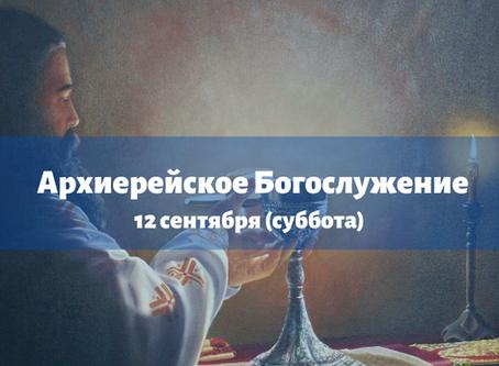 Приглашение на Престольный праздник в нашем храме