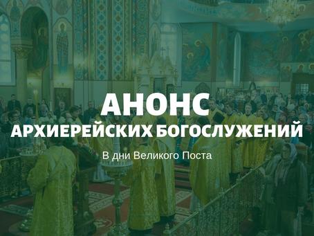 АНОНС АРХИЕРЕЙСКИХ БОГОСЛУЖЕНИЙ